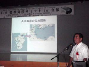 大分県宇佐市長洲 アーバンデザイン会議の嶌田さん 伝統ヒビの中学校による復元活動とあわせて、観光ヒビの建造による地域活性化への取り組みなどを報告