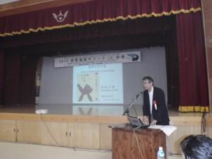 基調講演「世界の石干見」関西学院大学 田和正孝教授